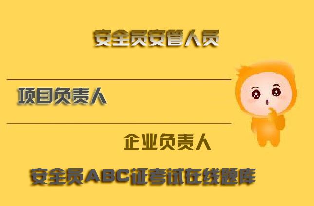 浙江杭州安管人员ABC证题库