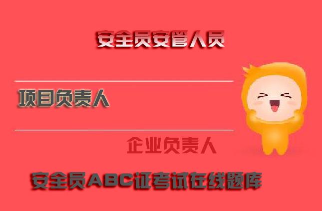 最新贵州建筑施工安全c证在线测试历年真题内部资料