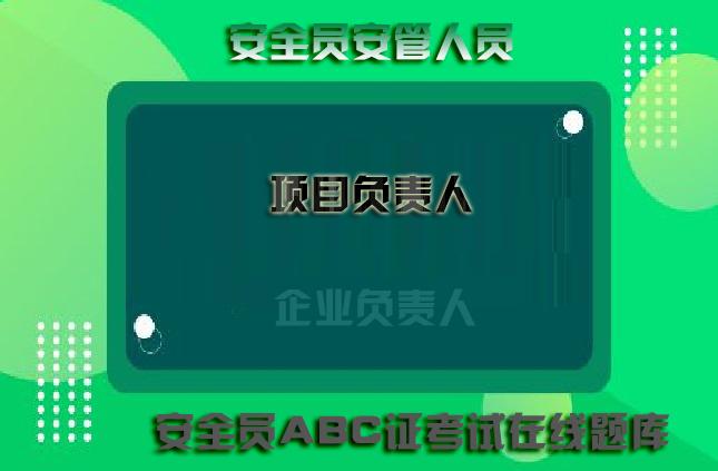 2021年最新浙江杭州水利水运安管人员试卷