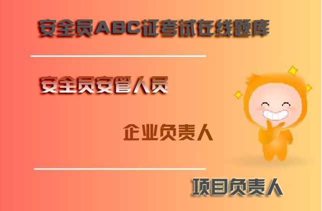 2021年湖北武汉八大员模拟练习题押题
