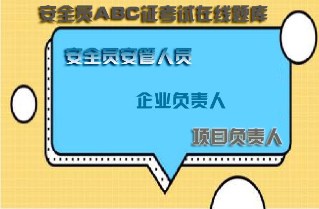 交安abc证在线考试模拟题库培训