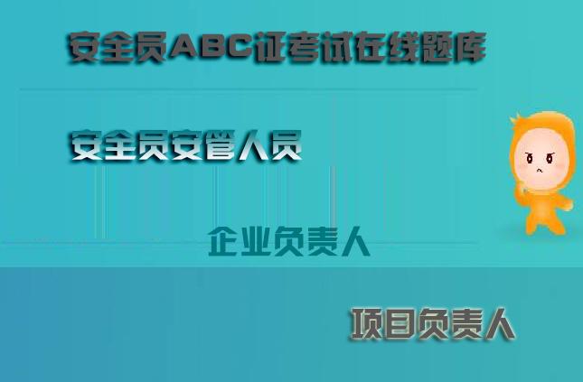 2020年最新版西藏建筑九大员施工员题库网上报名